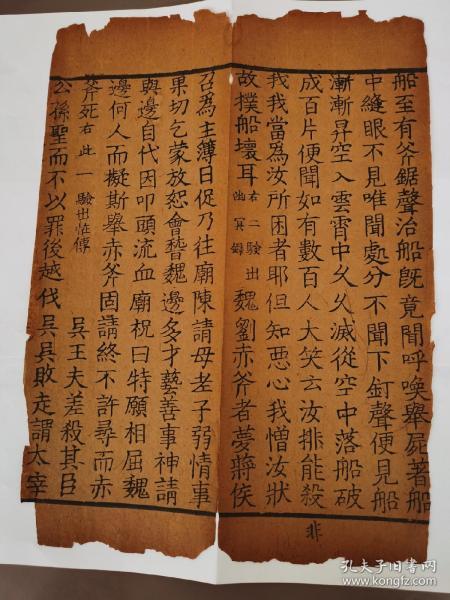 佛经残页,一页两面,黄麻纸,两指帘纹,墨黑如漆。