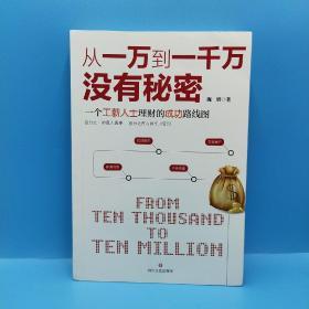 从一万到一千万没有秘密——一个工薪人士理财的成功路线图(作者签名钤印)