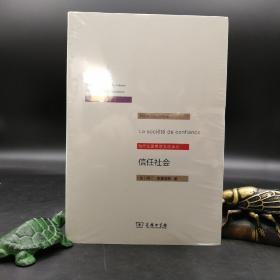 特惠  信任社会:论发展之缘起(锁线胶订)——当代法国思想文化译丛