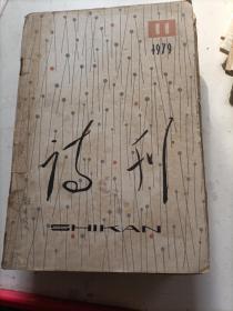 诗刊1979/11
