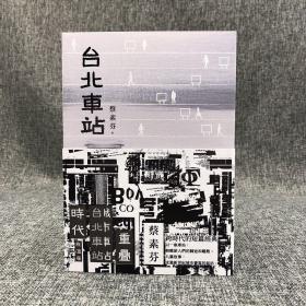 台湾联经版 蔡素芬《台北车站》(二版)