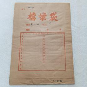 老资料 :1974年档案材料:河南省电建一处工会会员登记表(刘小五)、电建一处职工直系供养亲属登记表,有档案袋,
