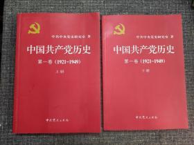 中国共产党历史:第一卷(1921—1949)  (上、下册)