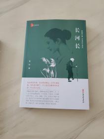长河长(跨度小说文库)