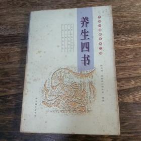 养生四书【古籍今读精华第二辑】98年1版1印