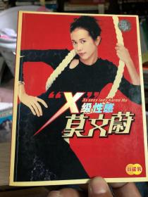 X级性感莫文蔚【无盘】