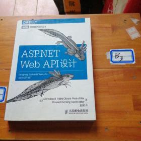 ASP.NET Web API設計