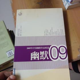 2009年中国幽默作品精选:幽默