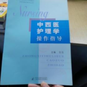 中西医护理学操作指导