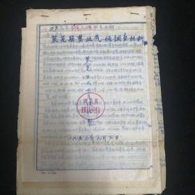 1959年•农业气候调查材料•莱芜县气候站 编•手写本!