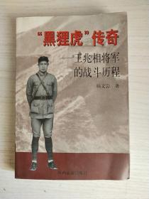 """""""黑狸虎""""传奇:王兆相将军的战斗历程"""