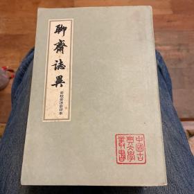 中国古典文学丛书:聊斋志异-会校会注会评本(一、二、三、四)