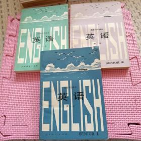 高级中学课本  英语(第一、二、三册)3册合售