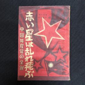 1949年日本出版【中国共产党的巨星】