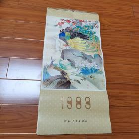 1983年挂历。名画:国家著名画家喻继高作品选。共13张全。