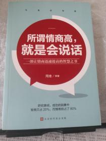 所谓情商高,就是会说话--一部让情商迅速提高的智慧之书