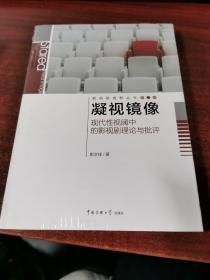 影视新视野丛书(第2辑)·凝视镜像:现代性视阈中的影视剧理论与批评(未拆封)