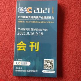 CAC2021.广州国际先进陶瓷产业链展会,会刊