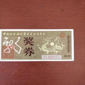 老票证《龙》中国社会福利有奖募捐委员会奖券.中国社会福利有奖募捐委员会 私藏 书品如图