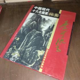 中国现代十大名画家画家 李可染