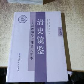 清史镜鉴:部级领导干部清史读本(第5辑)