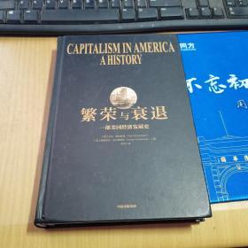 繁荣与衰退:一部美国经济发展史(精装)