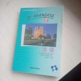 法语(2)