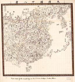 古地图1878 大清国十八省图。纸本大小53.63*58.17厘米。宣纸艺术微喷复制。