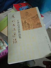 王香山书法作品集(历代古文选录)【作者签赠本】16开,2002年1版1印