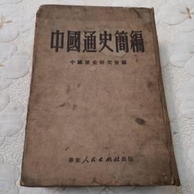 中国通史简编  繁体竖版  1951年3版