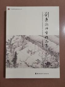 刘秉衡师生作品集