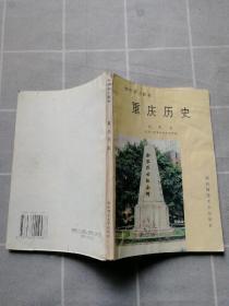 重庆历史 试用本(重庆乡土教材)