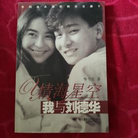 情海星空:我与刘德华(大32)