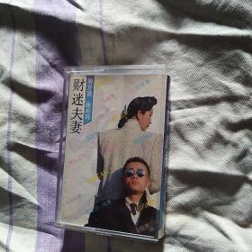 财迷夫妻 周立波 滑稽歌曲磁带