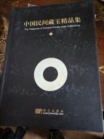 中国民间藏玉精品集  2