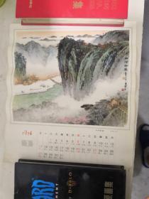 """1974年挂历单张""""山河新装""""【1月份】"""