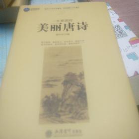 时光文库:一生要读的美丽唐诗