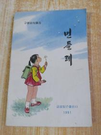 朝鲜原版-민들레(朝鲜文)