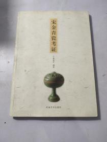 宋金青瓷考证