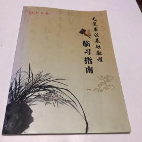 毛笔书法基础教程 临习指南