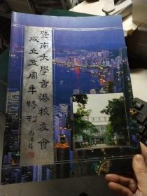 暨南大学香港校友会成立五周年特刊
