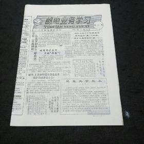 邮电业务学习 1991年1月总第75期