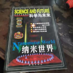 科学与未来,纳米世界
