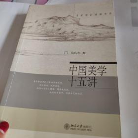 中国美学十五讲 品佳