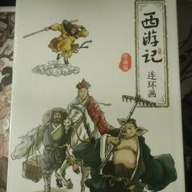 珍藏版四大名著连环画之西游记(纯手绘收藏版)(全12册)