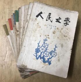人民文学 1957全年