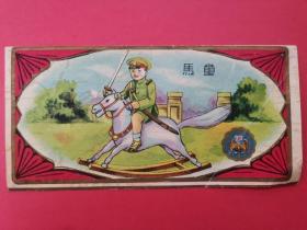 民国广告小画片【童马】
