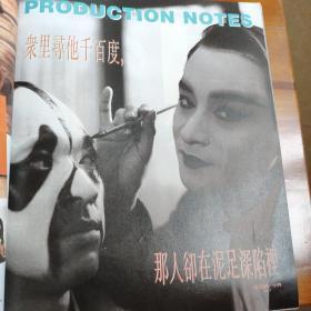 张国荣彩页 张国荣电影霸王别姬报导