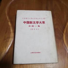 中国新文学大系 小说一集(影印本)【中国现代文学史资料丛书 乙种】