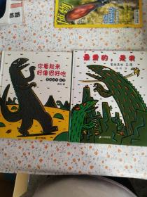 蒲蒲兰绘本馆·宫西达也温馨恐龙故事系列:最爱的,是我+你看起来好像很好吃